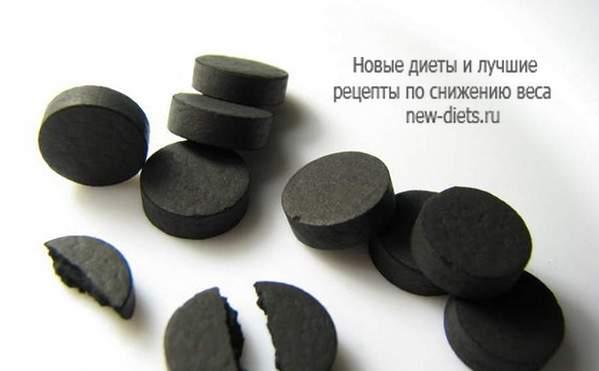 Диета на активированном угле диета аллы пугачевой для похудения.