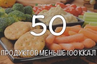 50 продуктов меньше 100 ккал