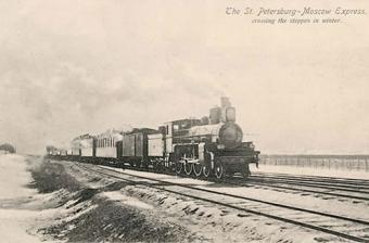 Открытие железной дороги между Петербургом и Москвой